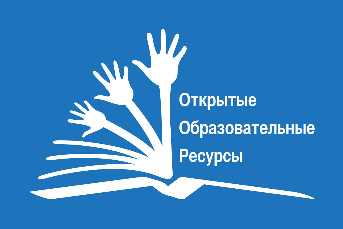 Открытые образовательные ресурсы